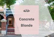 خانه concrete blonde