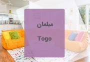 مبل توگو Togo