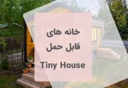 خانه های قابل حمل - Tiny House