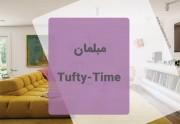 مبل تافتی تایم Tufty time