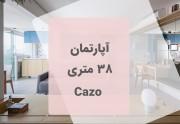 آپارتمان 38 متری Cazo