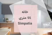 خانه 44 متری Simpatia